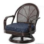 和風 籐回転椅子 高座いす 低いイス ラタン チェア 肘掛付き おしゃれ 木製 ミドルタイプ レトロ C721CBT1 祖母 祖父 プレゼント おすすめ 敬老の日 ギフト