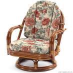 和 高座椅子 座いす 低い チェア 籐 ラタン 回転 木製 肘掛付き おしゃれ 織り生地 ミドル アジアン ナチュラル C721HRBS