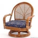 和風 座いす 高座椅子 籐 ラタン チェア 回転 木製 ミドルタイプ ナチュラル アジアン C711HRE1