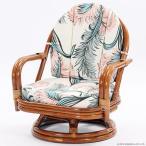 和風 座椅子 高座いす チェア 籐 ラタン 回転 肘掛付き 木製 おしゃれ 背クッション付き アジアン C711HRGS