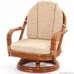 座椅子 ローチェア 座いす 籐 ラタン 回転 肘掛付き おしゃれ 木製 織り生地 ミドル アジアン レトロ C721HRHS