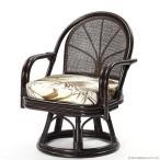 籐回転椅子 座いす ラタン チェア 肘掛 木製 おしゃれ 和風 ナチュラル ハイタイプ C712CBC1