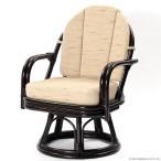 和風 椅子 パーソナルチェア 高座いす 籐 ラタン 回転 木製 肘掛付き おしゃれ 織り生地 ハイタイプ ナチュラル モダン C722CBHS