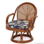 和風 高座椅子 座いす パーソナルチェア 籐 ラタン 回転 木製 おしゃれ 肘付き アジアン C712HRA1