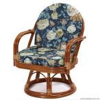 和風 高座椅子 座いす パーソナルチェア 籐 ラタン 回転 おしゃれ 肘掛付き 木製 ハイタイプ 背クッション付き アジアン C722HRAS