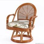 和風 高座椅子 座いす チェア 籐 ラタン 回転 木製 肘付き おしゃれ アジアン ナチュラル C722HRC1