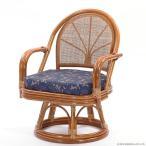 籐椅子 回転チェアー ラタン 木製 いす 座イス 1人用 肘掛け 和風 レトロ ナチュラル C712HRE1