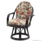 籐製 回転椅子 座いす パーソナルチェア ラタン 回転 肘掛付き おしゃれ 木製 織り生地 エクストラハイタイプ 和風 アジアン C723CBBS