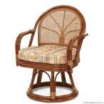 籐 椅子 回転 パーソナルチェア 座いす ラタン 木製 エクストラハイタイプ おしゃれ 肘付き 和風 アジアン C723HRJ1