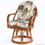 籐 回転椅子 座いす パーソナル チェア ラタン 木製 おしゃれ 肘掛付き 和風 レトロ アジアン C713HRCS