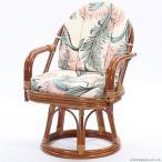 和風 籐 回転 椅子 座いす パーソナルチェア イージーチェア ラタン 肘掛付き おしゃれ 木製 アジアン レトロ C723HRGS