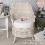 お姫様 パーソナルチェア ソファー 1人掛け 籐 椅子 ラタン 北欧 カフェ カントリー fiore C811WW