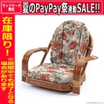 和風 座椅子 いす チェア 籐 ラタン 回転 木製 肘掛付き おしゃれ 織り生地 ロータイプ 背クッション付き ナチュラル レトロ C820HRBS
