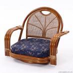 和 座椅子 座いす チェア 籐 ラタン 回転 肘掛付き 木製 ロータイプ おしゃれ 和風 ナチュラル アジアン C820HRE1