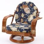 籐 座椅子 回転 高座いす ラタン チェア 木製 肘掛付き おしゃれ 和風 ナチュラル アジアン C821HRAS