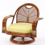 座椅子 肘掛付き 回転高座椅子 籐の椅子 回転いす 天然籐 ラタン 木製 座面低い おしゃれ コンパクト 360度 和室 和風 ナチュラル レトロ C841HRD1