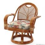籐回転いす 高座椅子 パーソナルチェア 低いイス ラタン 肘掛付き おしゃれ 木製 和風 ナチュラル ハイタイプ C842HRB1