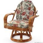 和 籐 椅子 高座椅子 いす パーソナルチェア 低いイス ラタン 回転 肘掛付き おしゃれ 木製 織り生地 ハイタイプ ナチュラル C842HRBS