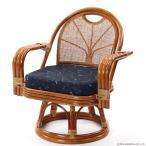 籐回転いす 高座椅子 低いイス ラタン パーソナルチェア 肘掛付き おしゃれ 木製 和風 ナチュラル ハイタイプ C842HRT1
