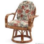 籐製 回転椅子 座いす パーソナルチェア ラタン 回転 肘掛付き おしゃれ 木製 ワイド 織り生地 和風 ナチュラル C843HRBS