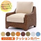 ソファー用スペアクッションカバーカラーバリエ8色アジアン家具雑貨バリモダン北欧CF490