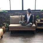 ショッピングアジアン アジアン家具 ソファー 2人掛け ウォーターヒヤシンス おしゃれ ラタン ナチュラル D1342ATZ