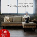 アジアン家具 ソファー 3点セット 2人掛け 1人掛け オットマン ウォーターヒヤシンス ラタン バリ家具 ナチュラル D134SET