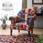 ソファー 一人掛け 椅子 パーソナルチェアー 肘付き おしゃれ 北欧 アンティーク調 クラシック ハイバック 刺繍生地 ON&ON DLD801FR