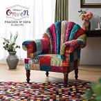 1人掛け ソファー おしゃれ 肘付き  1P 椅子 パーソナルチェアー パッチワーク 北欧 カフェ ON&ON DLD801ML