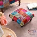 オットマン スツール フットチェアー 足置き おしゃれ 小さめ 足枕 北欧 アンティーク調 クラシック ON&ON DLR070ML