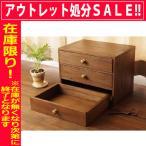 アジアン家具 バリ チェスト 3段 ミニ 小物入れ チーク 無垢 木製 G1600KA