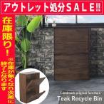 ゴミ箱ダストボックスおしゃれ蓋付きチーク無垢木製分別アジアン家具G646KA