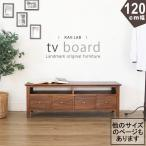 アジアン家具テレビ台ローボードテレビボードおしゃれ完成品収納付きTV台シンプルチーク無垢材天然木製幅120cm北欧G674KA