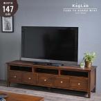 アジアン家具テレビ台ローボードテレビボードおしゃれ完成品収納付きTV台チーク無垢材天然木製150cm北欧シンプルG676KA