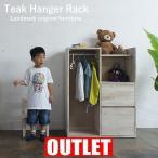 収納ラック 棚 シェルフ チェスト ハンガーラック ランドセルラック アジアン家具 チーク無垢 木製 北欧 G693WW