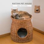 ラタン ペットハウス キャットハウス 猫 ベッド カドラー 籐 かご おしゃれ ナチュラル GK132MER