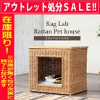 ペットベッドカドラークッションラタン籐アジアンサイドテーブル北欧犬猫GK136MER