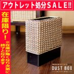 ゴミ箱 ダストボックス おしゃれ スリム 木製 籐 ラタン 分別 アジアン ナチュラル GK307LAT