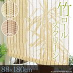 すだれ 竹 バンブー サンシェード ロールアップ ロールスクリーン  88×180cm HSBS88180