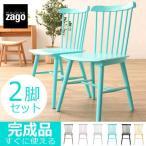 北欧家具 ダイニングチェア 2脚セット 木製 おしゃれ ウィンザーチェア 椅子 いす zago ザーゴ dream OSLO L-C30XX2
