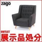 アウトレット 北欧家具 1人掛け ソファー 椅子 パーソナルチェア 一人用 カフェ meubles zago fjord L-D131DG-B