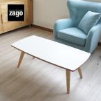 北欧家具 センターテーブル ローテーブル リビングテーブル 机 木製 おしゃれ zago dream L-T105WH
