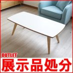 アウトレット 北欧家具 センターテーブル ローテーブル おしゃれ 木製 リビングテーブル 机 zago dream L-T105WH-B
