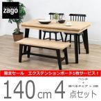北欧家具 ダイニングテーブルセット 4人用 4点セット ベンチ 伸縮 無垢木製 幅140cm ZAGO FJORD L3T340-C300B-L3TX40