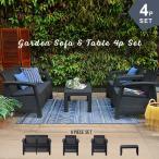 ガーデンソファガーデンテーブル セット 屋外 肘掛け アウトドア バーベキュー キャンプ ガーデン 庭 テラス ダークグレー リビング ベランダ 椅子 L6010PDG