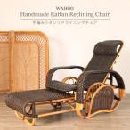 籐家具 リクライニングチェア ラタン パーソナルチェア いす 折りたたみ 和風 アジアン M505CB