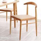 ダイニングチェア 木製 単品 おしゃれ 椅子 パーソナルチェア チーク無垢 ラタン 籐 北欧 ナチュラル O-C751WX