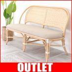 2人掛け ソファー ダイニング ソファ コンパクト 籐 ラタン 木製 おしゃれ 二人用 椅子 いす ナチュラル 北欧 和 開梱設置便 O-D682ND