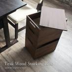 アジアン家具チーク無垢木製収納スタッキングボックス3段新聞ストッカーサイドテーブルフタつきR036KA