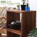 収納ボックス キューブボックス ラック 棚 シェルフ ケース 本棚 リビング おしゃれ チーク無垢 木製 シンプル アジアン 北欧 ナチュラル R080DM